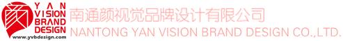 南通顏視覺品牌設計有限公司