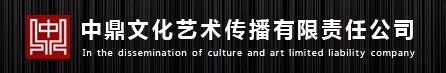 西安中鼎企業文化傳播有限公司