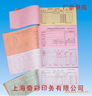 送货单,出货单,点菜单,领料单,表格等纸张印刷