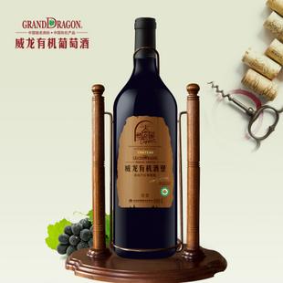 有机酒堡5l大瓶装威龙有机干红葡萄酒