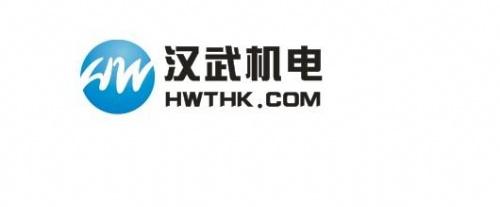 長沙漢武機電設備有限公司