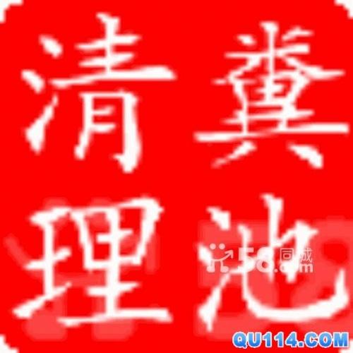 天津抽糞服務工程公司