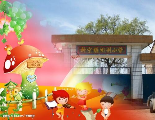 坳刘小学六一儿童节
