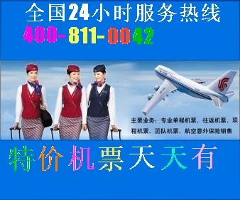 广州到徐州优惠机票查询の徐州到广州的特价机票
