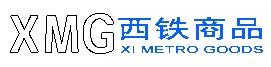 西安地鐵商品股份有限公司