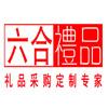芜湖市六合广告传媒有限公司