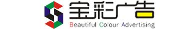 武漢市寶彩廣告有限公司