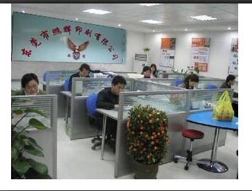 東莞市鵬輝印刷有限公司