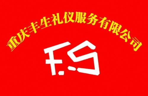 重庆丰生礼仪服务有限公司