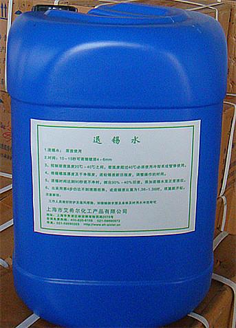 上海退锡水厂家