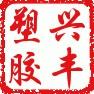 煙臺市芝罘興豐塑膠制品銷售部