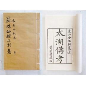 《太湖备考》《浙西水利备考》古籍影印做旧
