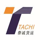 廣州市泰誠國際貨運代理有限公司