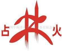 杭州占火中頻設備有限公司