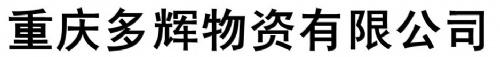 重慶多輝物資有限公司