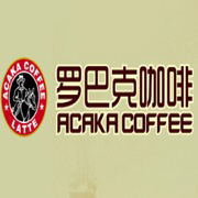 意大利罗巴克咖啡有限公司