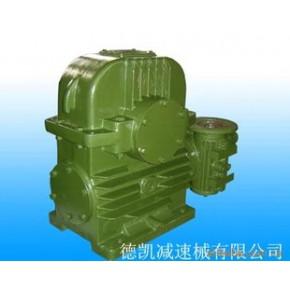 國標CCWU雙級減速機/德凱專業生產