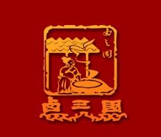 安徽鹵三國餐飲管理有限公司