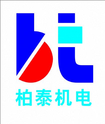 深圳市柏泰机电设备有限公司