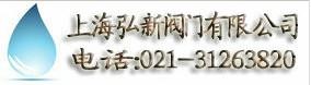 上海弘新閥門有限公司