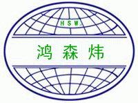 北京鴻森煒科技有限公司