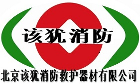 北京該猶消防救護器材有限公司