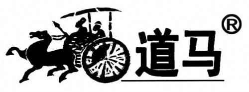 道馬潤滑油生產廠