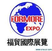 上海福貿有限公司