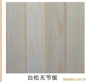 报价 人民币¥90元每包 设备名称 白松桑拿板 规格 1970*85*13 材质