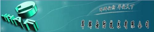 廊坊軍輝安防技術有限公司