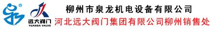 柳州市泉龍機電設備有限公司