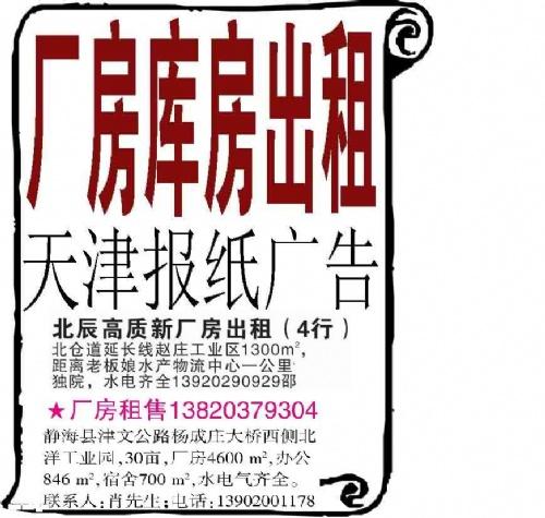 厂房出租广告登报服务|天津周边|北辰东丽津南西青|武清宝坻静图片