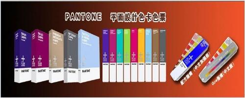 潘通国际色卡专卖店