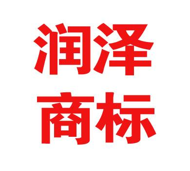 济南润泽认证商标波波球体育直播app下载代理有限公司