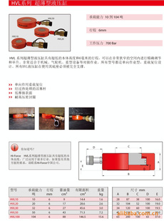 HVL液压缸