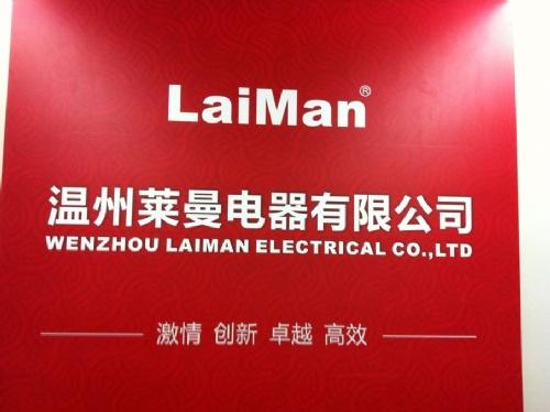 溫州萊曼電器有限公司