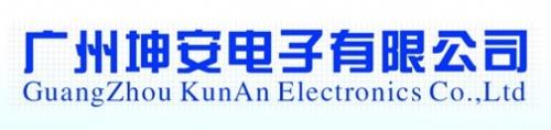 廣州坤安電子有限公司