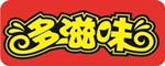 深圳市多滋味餐饮服务有限公司