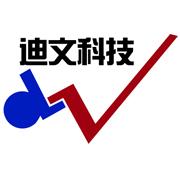 深圳市迪文科技有限公司