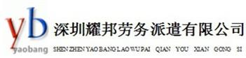 深圳耀邦勞務派遣有限公司