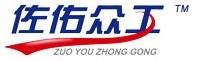 河北佐佑众工合成材料制品公司