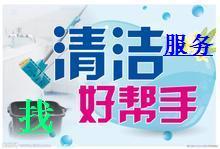 深圳好幫手清潔公司