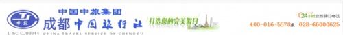 成都中國旅行社有限公司天紫界分社