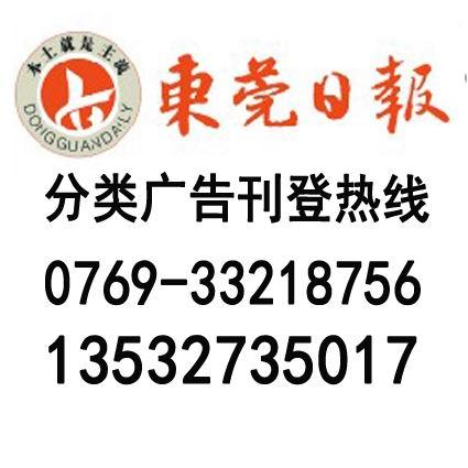 東莞日報分類廣告部