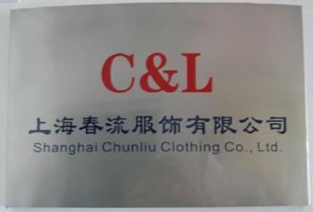 上海春流服飾有限公司