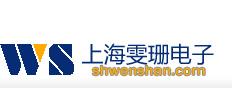 上海雯珊電子科技有限公司