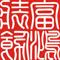 河南省富鴻裝飾設計工程有限公司