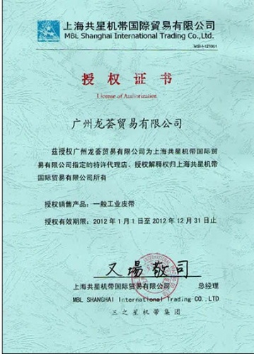 廣州龍薈貿易有限公司昆山服務中心