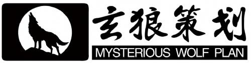 玄狼企業營銷策劃(上海)有限公司