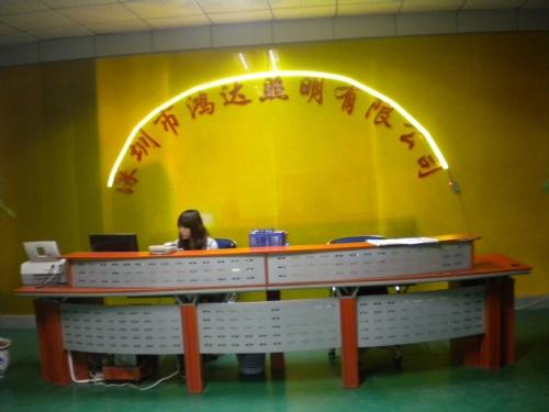 深圳市鸿达照明有限公司